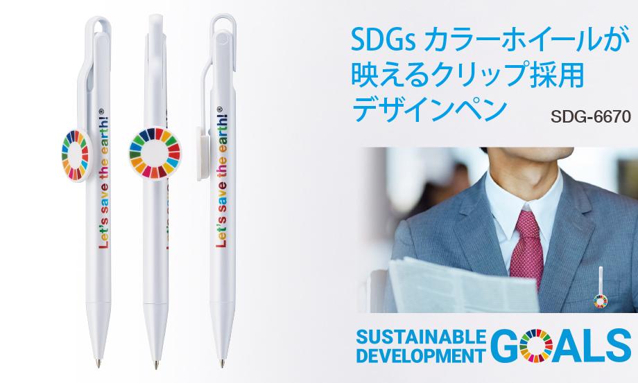 SDGs デザインペン DBP